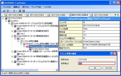 キッティング自動化ツールSetROBO,管理アプリケーション(Conductor)