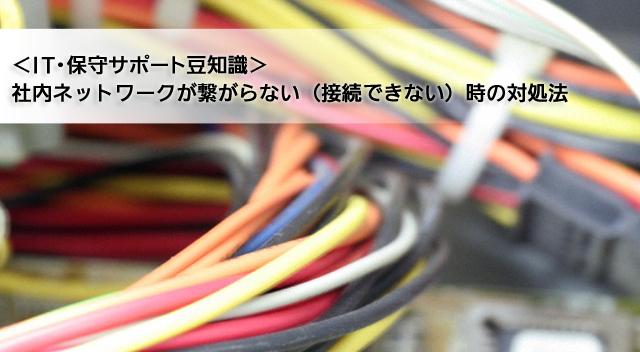 社内ネットワークが繋がらない(接続できない)時の対処法