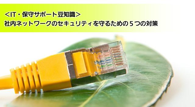 社内ネットワークのセキュリティを守るための5つの対策