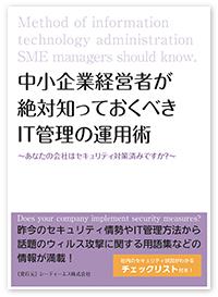 中小企業経営者が絶対知っておくべきIT管理の運用術