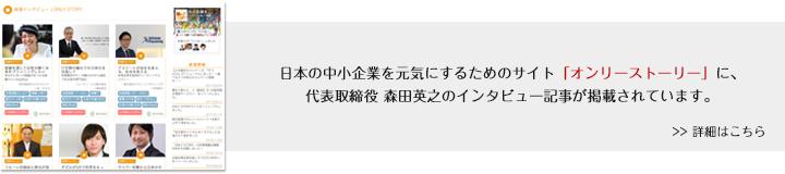 シーティーエス株式会社 代表取締役 森田英之インタビュー記事「onlystory」