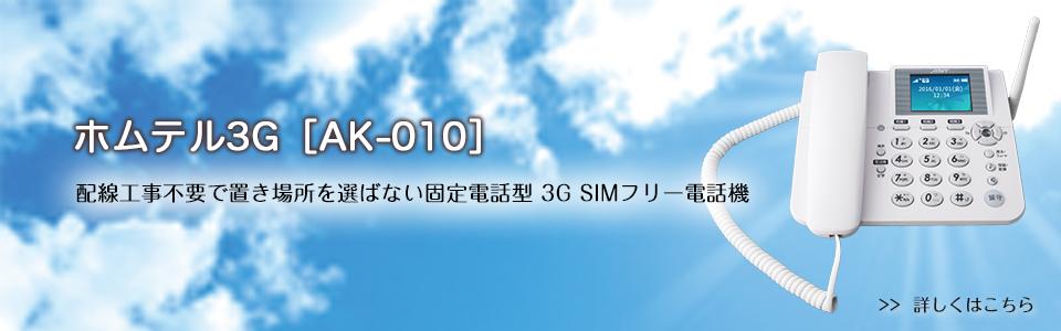 3G SIMフリー電話機「ホムテル3G(AK-010)」