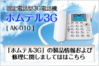 「ホムテル3G」の製品情報および修理に関しましてはこちら