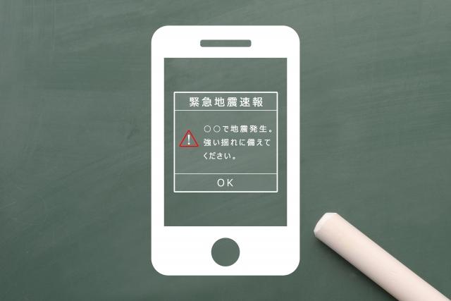 9月1日は「防災の日」/アプリ・SNSの活用による災害対策