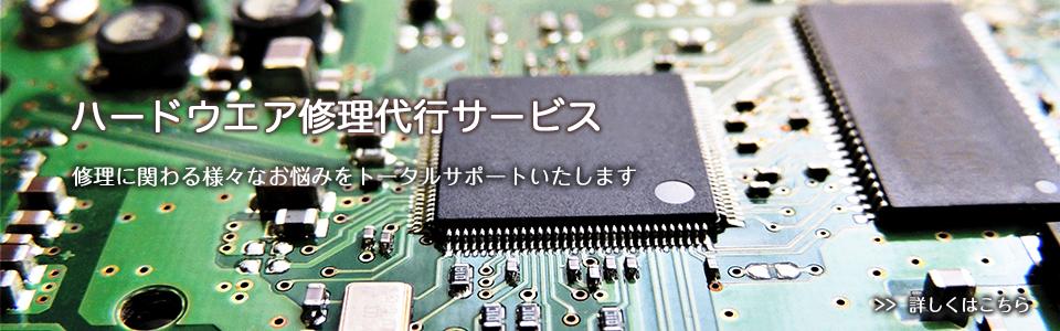 ハードウェア修理代行|ハードウェア修理代行サービスはシーティーエス
